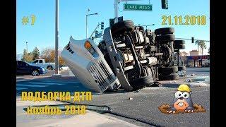ДТП и аварии 21.11.18 | Ноябрь 2018 #7 | Свежая подборка ДТП за ноябрь 2018 | Дорожные войны |