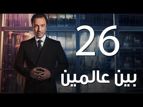 Bein 3almeen  Episode 26   مسلسل بين عالمين - الحلقة السادسة و العشرون