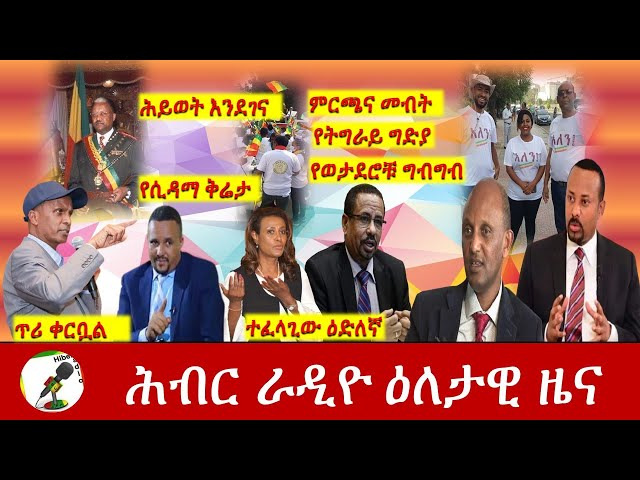 Hiber Radio Daily Ethiopia News Feb 22, 2021 | ሕብር ራዲዮ ዕለታዊ ዜና  | Ethiopia