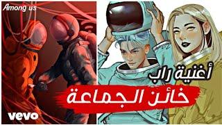 اغنية راب خائن الجماعة امونج اس عربية 100% | Rap Among us