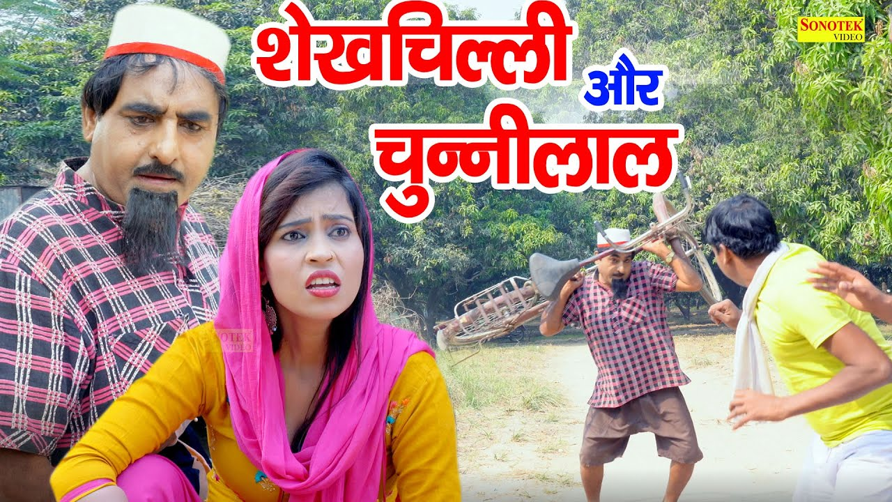 शेखचिल्ली और चुन्नीलाल | Shekhchilli Aur Chunnilal | HARIRAM TOOFAN , MONI SHARMA | Comedy 2021