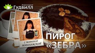 Вкусный ПИРОГ «Зебра» к чаю. Как приготовить. Простой рецепт пирога. Домашняя выпечка.