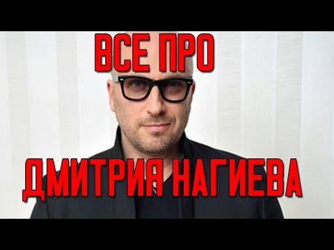 ВСЕ ПРО ДМИТРИЯ НАГИЕВА (Биография)