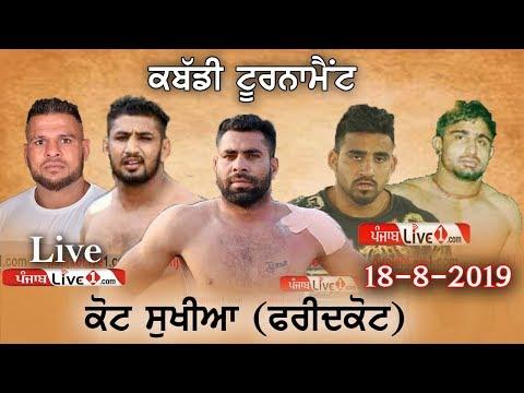 Kot Sukhia (Faridkot) Kabaddi Cup 2019 Live Now