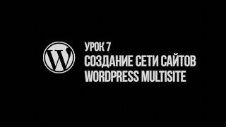 Урок 7.  Как развернуть сеть сайтов WordPress