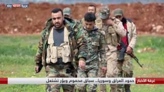 حدود العراق وسوريا... سباق محموم وبؤر تشتعل