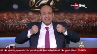 عمرو أديب لأمير قطر: إرحم المصريين إحنا مش قدك ولا قد الصاعقة القطرية اللي بتجيب تبول لا إرادي
