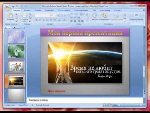Как в ворде сделать слайд презентацию