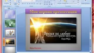 Как сделать самую простую презентацию
