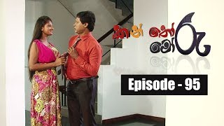Kanthoru Moru | Episode 95 24th August 2019 Thumbnail