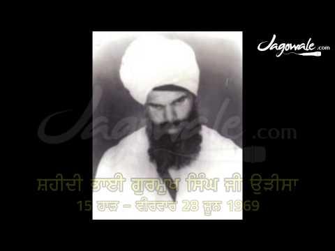 SHAHEEDI BHAI GURMUKH SINGH JI ORISSA | 28.6.1969 | BY SANT JARNAIL SINGH JI KHALSA BHINDRANWALE