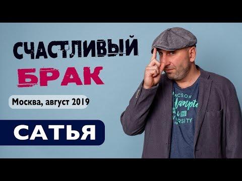 Сатья • Необходимые ингредиенты счастливого брака. Москва, август 2019