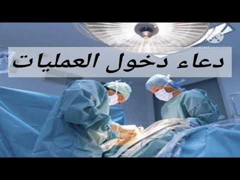 دعاء دخول العمليات للمريض و للدعاء بظهر الغيب Youtube