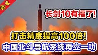 打击精度提高100倍!长剑10有福了,中国北斗导航系统再立一功!