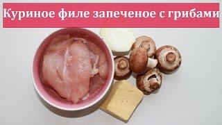 Куриное филе с грибами запеченное в духовке. Рецепт от Food Time