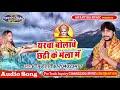 S Deepu Dehati Kiraya Ka Tu Lebo New Bhakti Song 2017