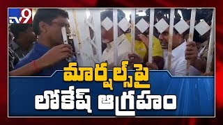 Chandrababu ను అడ్డుకోవడం పై Nara Lokesh ఆగ్రహం - Exclusive