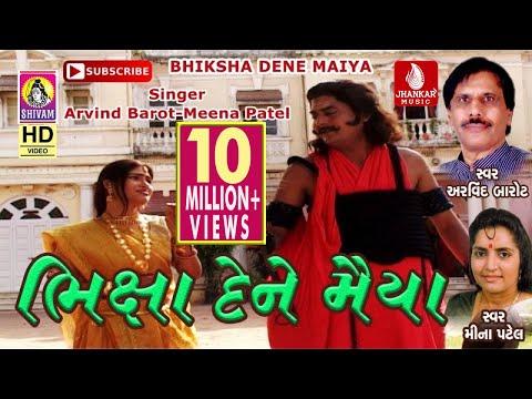 Bhiksha Dene Maiya-HD Video | Raja Gopichand Raja Bharthari Bhajan |Arvind Barot |Meena Patel Bhajan