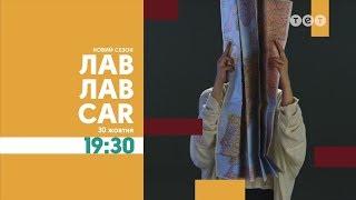Новый сезон ЛавЛавCar на ТЕТ — с понедельника по пятницу в 19:30