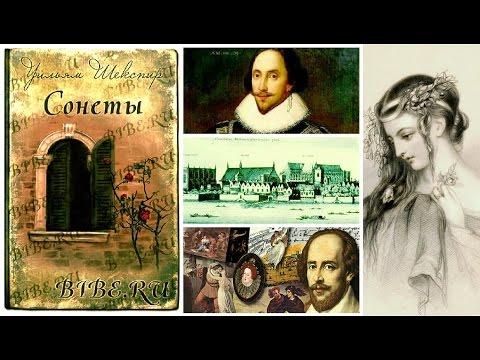 Аудио с картинками. Уильям Шекспир - Сонеты (Shekspir - Soneti)