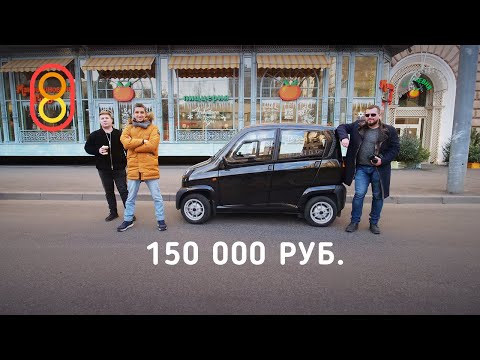 Это самый дешевый автомобиль в России