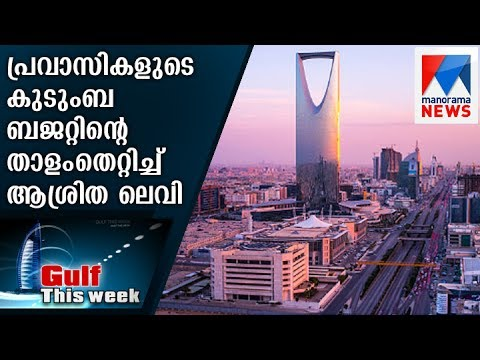 Saudi Arabia's new expat fees: What will it cost? | Gulf This Week  | Manorama News