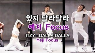 """있지 달라달라 예지 Focus(거울모드) ITZY """"DALLA DALLA"""" Yeji Focus(mirrored)"""