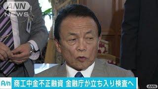 麻生大臣「さっさと・・・」 商工中金に立ち入り検査へ(17/05/23)