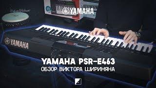 Обзор синтезатора YAMAHA PSR-E463