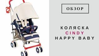 Коляска Cindy Happy Baby