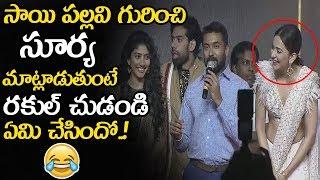 See What Rakul Preet Doing When Surya Talking About Sai Pallavi || NGK Pre Release || NSE