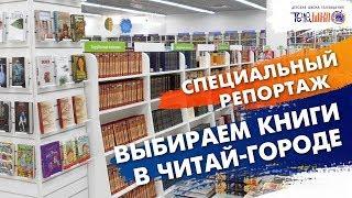 """Выбираем книги в магазине """"ЧИТАЙ-ГОРОД"""". Сюжет Саши и Оли. Телешко Иркутск"""