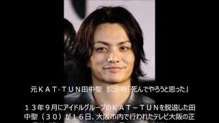 13年9月にアイドルグループのKAT-TUNを脱退した田中聖(30...