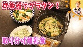 レシピは最新本「みきママのスーパー離乳食&パパごはん」に載ってます...