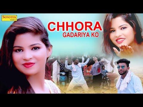 Chhora Gadariya Ko | छोरा गडरिया को | Vicky Baghel, Anisha Saini | New Dj Song | Rathore Cassettes