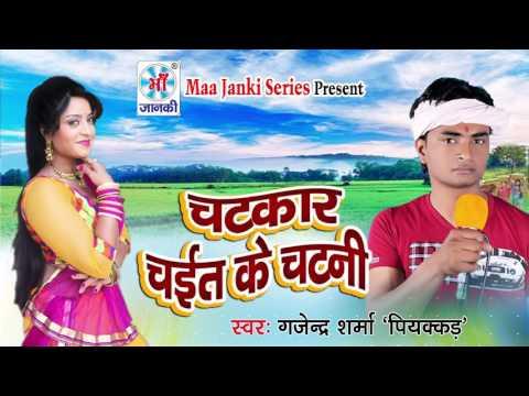 #2017 New Bhojpuri Chaita Song_देवरा से जवानी ना जूते_Devra Se Jawani Na Jute_Gajender Sharma Piykad