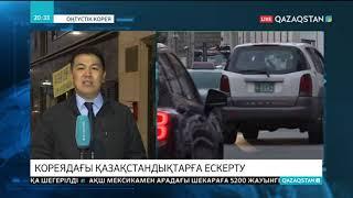 Оңтүстік Кореяда заңсыз жүрген қазақстандықтар саны артқан