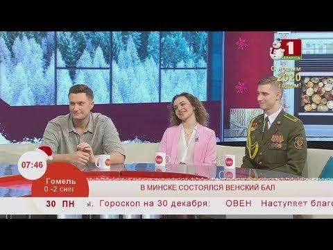 В Минске состоялся Венский бал. Эфир 30.12.2019