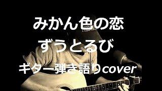 ずうとるびの「みかん色の恋」を歌ってみました・・♪ 作詞:岡田冨美子 ...