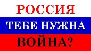 РОССИЯ : 1 МЕСТО В МИРЕ - 1 место в войне. Мы первые начали? Нам нужна война? Какой наш выбор?