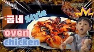 굽네Style 오븐치킨 쿡방 Oven Chicken C…