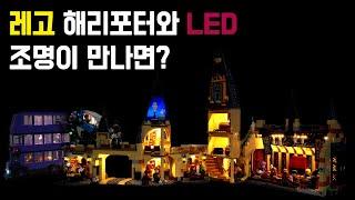 레고 해리포터와 LED이 만난다면?