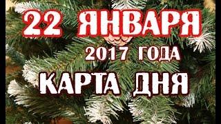ТАРО гадание онлайн - КАРТА ДНЯ -  22 января 2017
