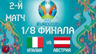 Футбол ЧЕМПИОНАТ ЕВРОПЫ ЕВРО 2020 2 й МАТЧ ПЛЕЙ ОФФ ИТАЛИЯ АВСТРИЯ РЕЗУЛЬТАТ РАСПИСАНИЕ СЕТКА