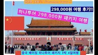 [중국 中國北京/Beijing, China 패키지 여행…
