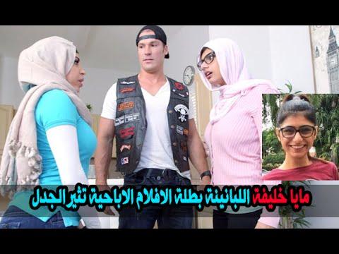 افلام مايا خليفه الاباحية