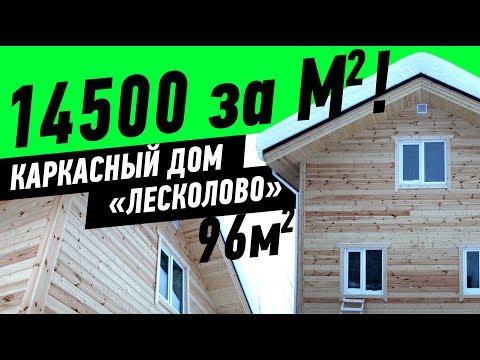 Каркасный дом «Лесколово» 96 кв.м под ключ цена