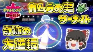 【ポケモン剣盾】カムラのみサーナイトで、奇跡の大逆転を起こせ!ゆっくり達のポケットモンスターシールド part33