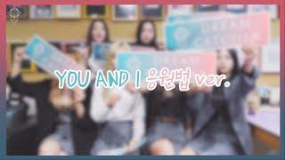 Baixar Dreamcatcher(드림캐쳐) 'YOU AND I' 응원법 Ver.