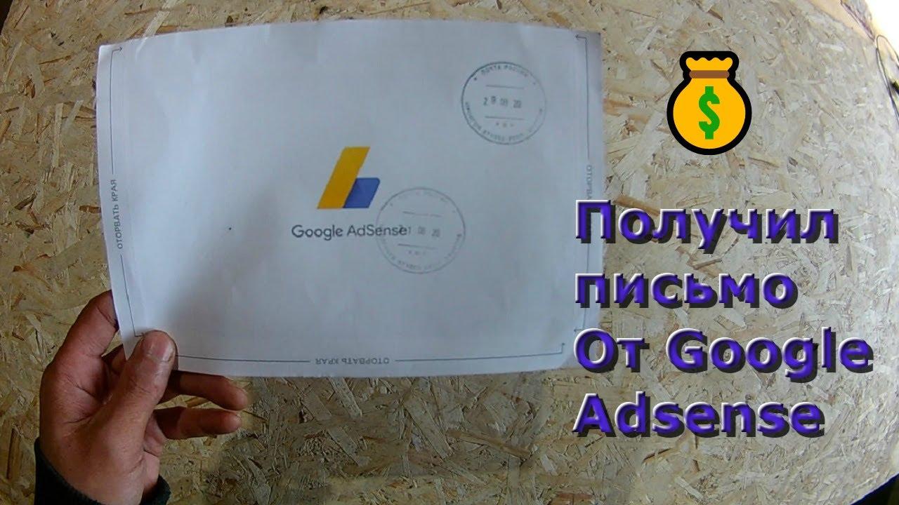 Письмо Google Adsense. Монетизация Ютуб.